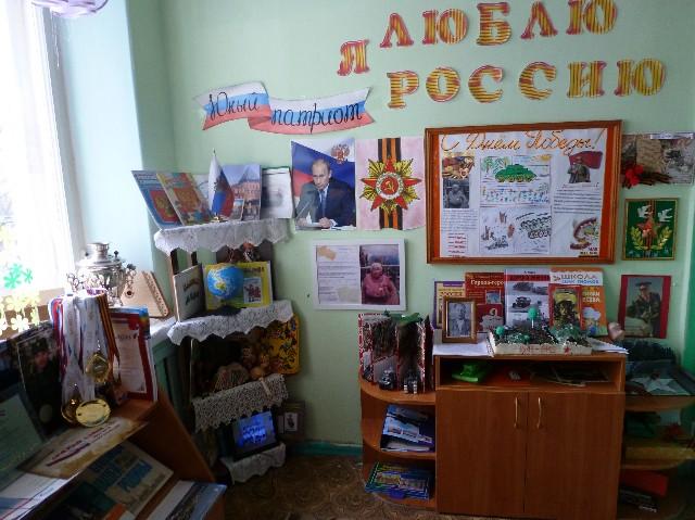 патриотический уголок в детском саду своими руками фото